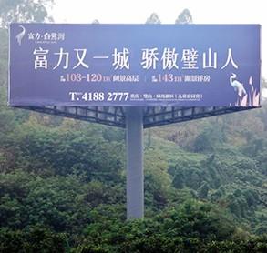 渝蓉高速--富力地产