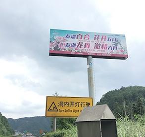 渝湘高速--重庆长寿湖