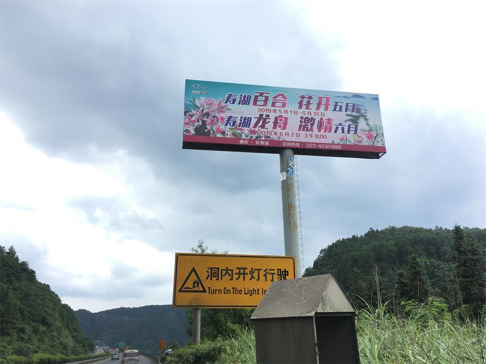 渝湘高速广告案例2