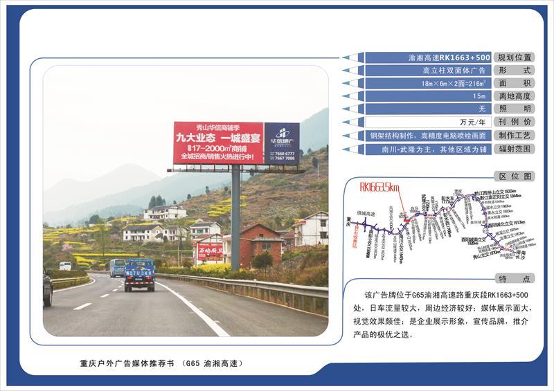 渝湘高速广告案例