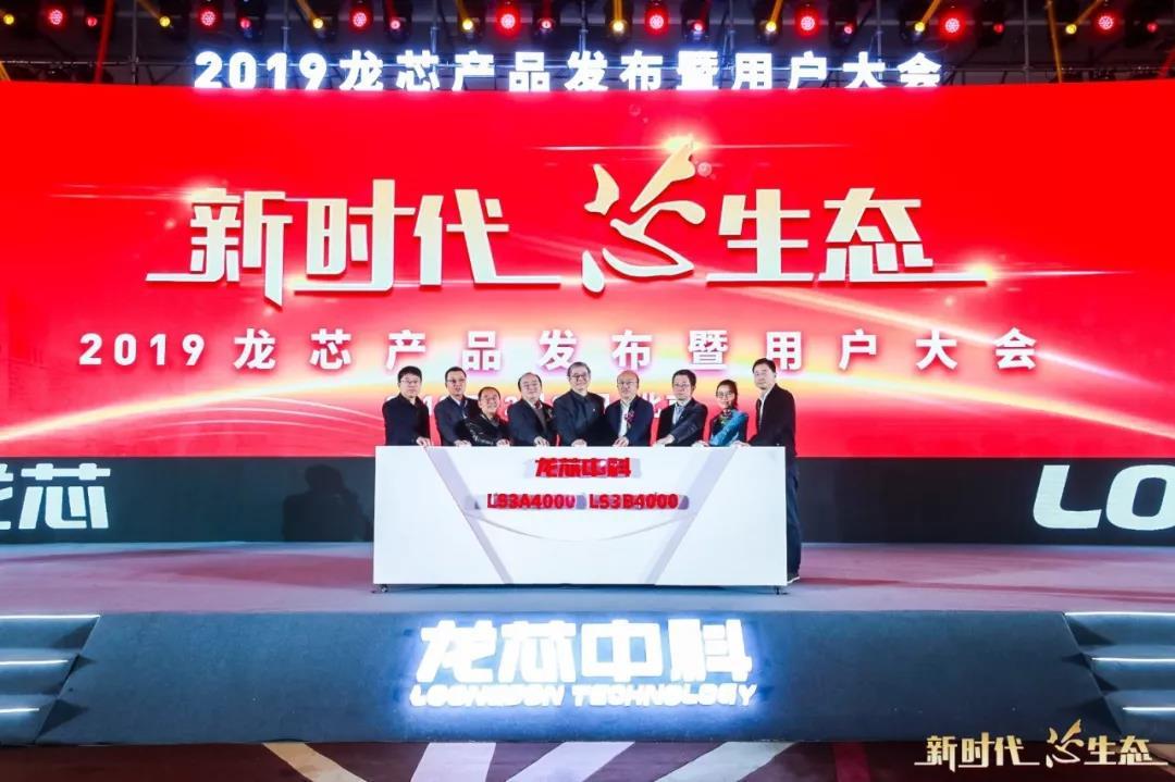 【高能焦点】国产化主板:龙芯新一代处理器3A4000重磅上市