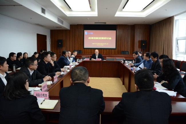 农信集团召开改革创新发展研讨会