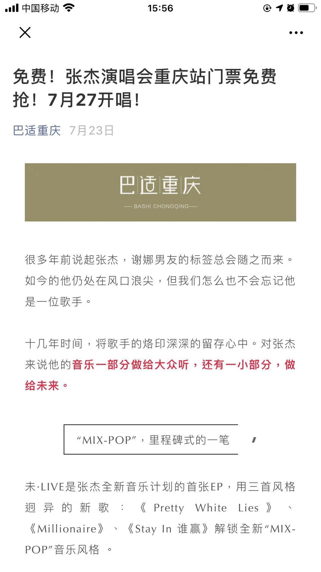 (张杰演唱会重庆站)演唱会宣传
