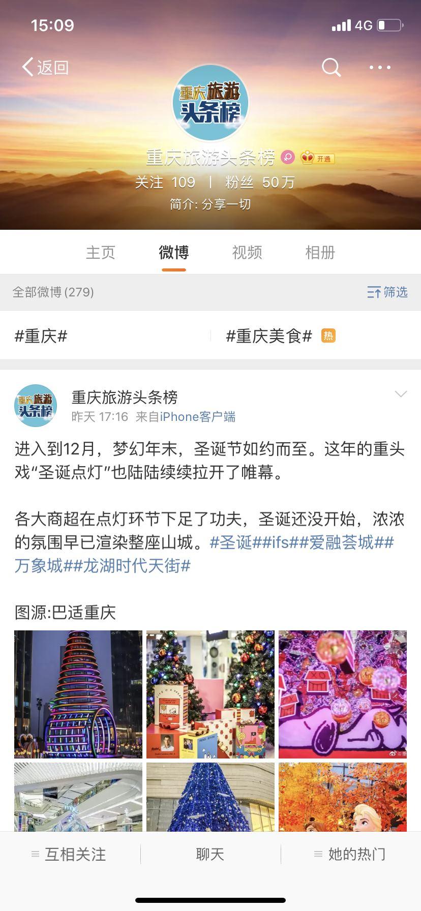 重庆旅游头条榜