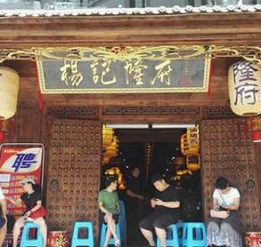 江湖菜館·《楊記隆府》周年慶