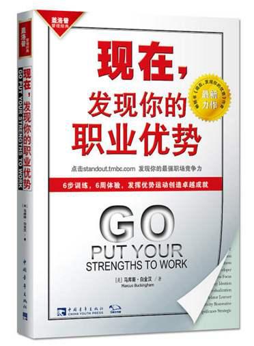 职业生涯规划书籍推荐(二)