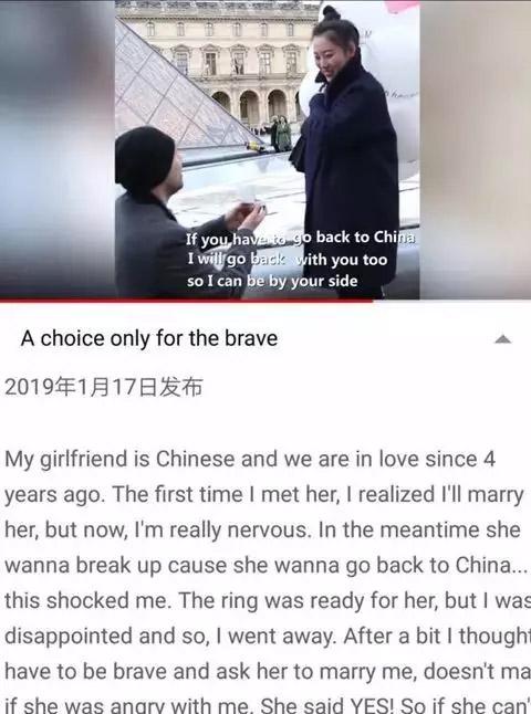 法国男友当场在卢浮宫中文求婚