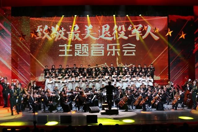 """集团承办的""""致敬最美退役军人""""主题音乐会在京圆满举办"""