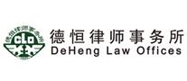 德恒律师事务所