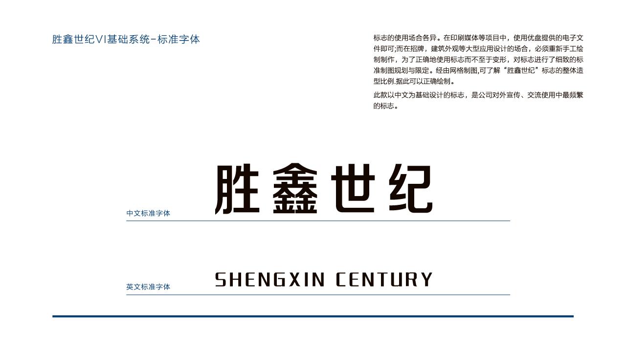 胜鑫世纪商贸有限公司VI手册服务案例