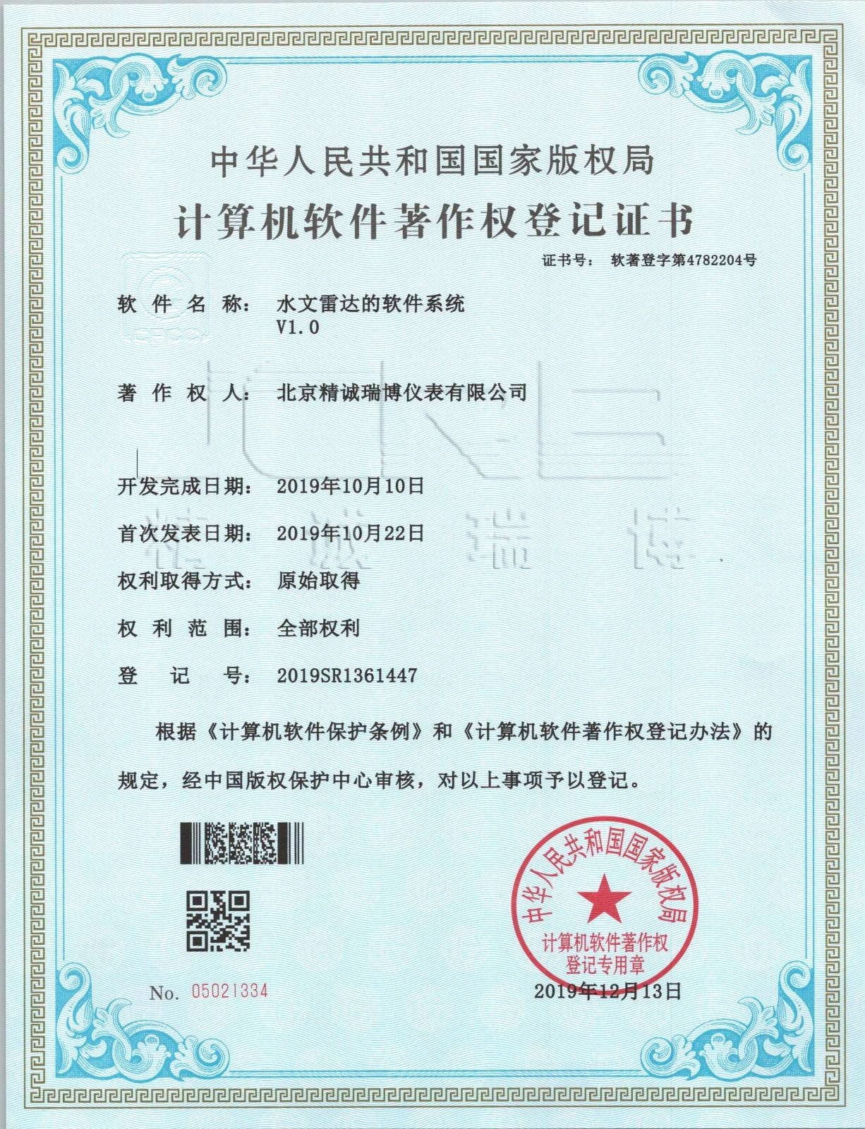 水文雷达软件系统著作证书