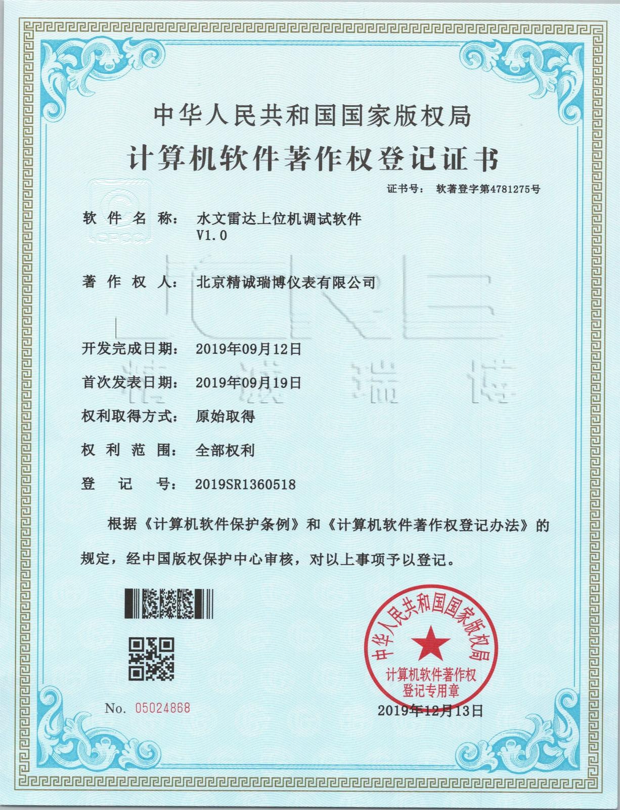 水文雷达上位机调试软件系统著作证书