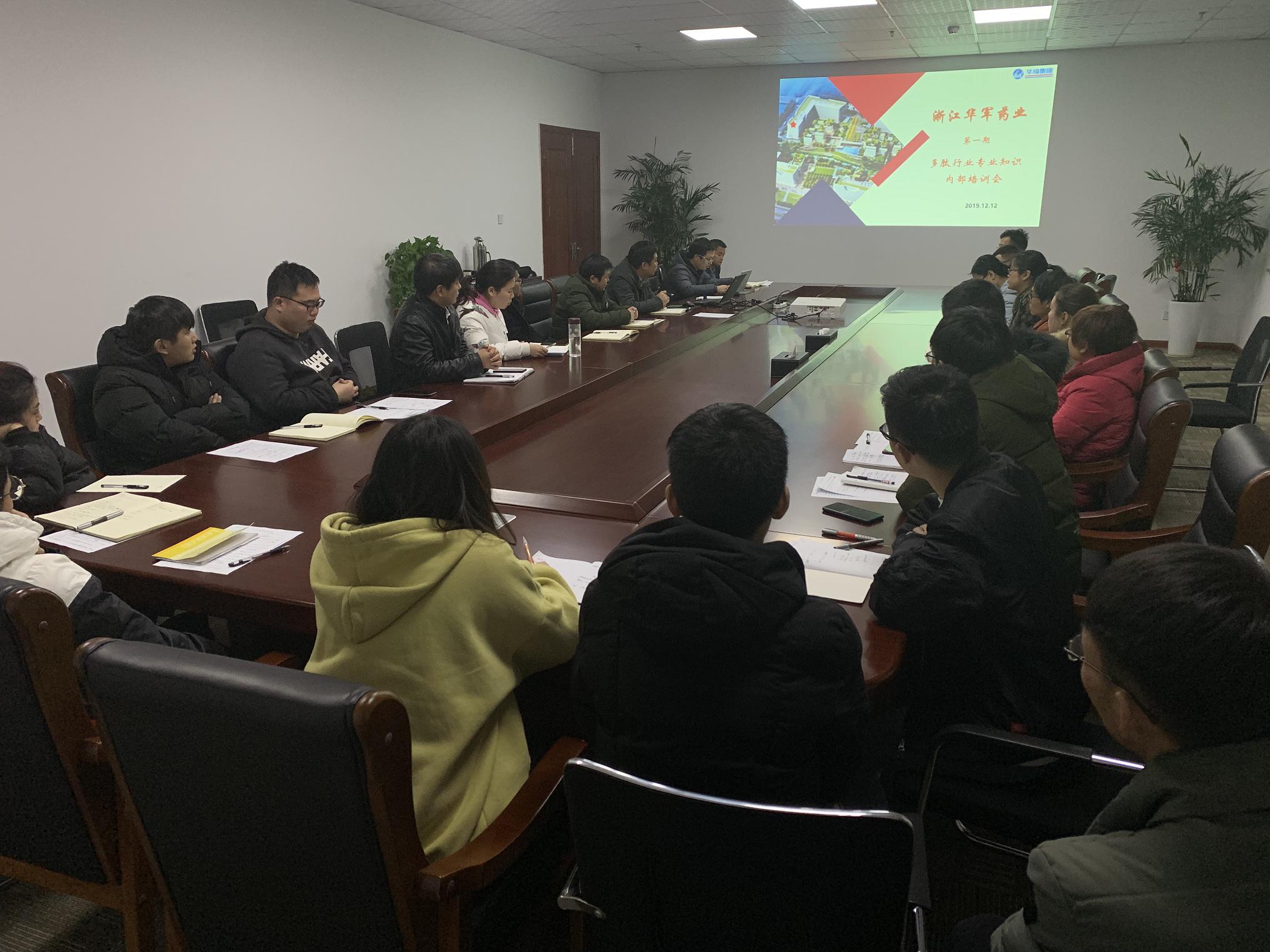 Zhejiang Huajun Pharmaceutical Co., Ltd. Held 'The First Internal Training Meeting on the Polypeptid