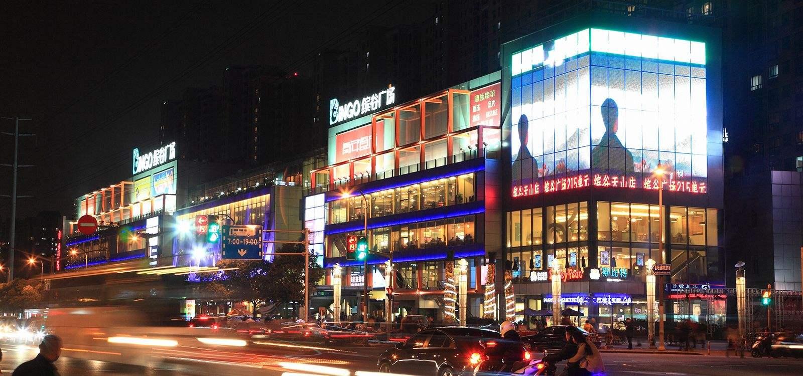 上海缤谷文化休闲广场
