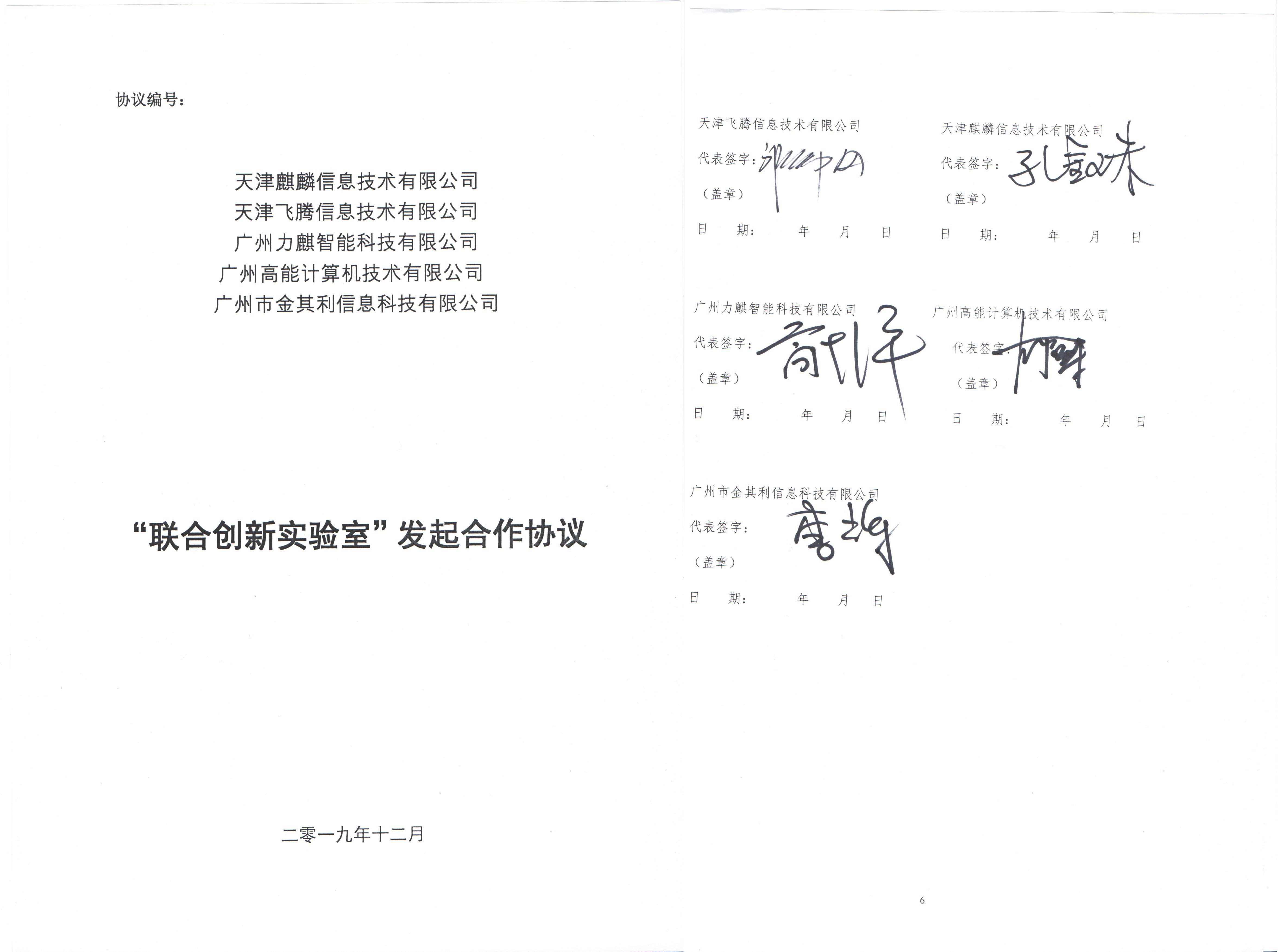 """广州高能联手飞腾共建""""互联网+政务服务""""联合创新实验室"""