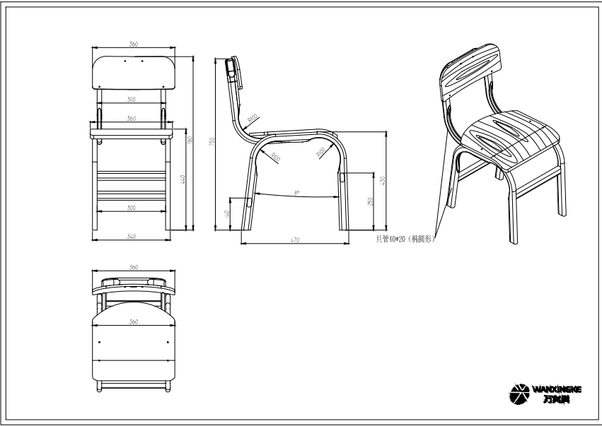 可调节学生课桌椅(注塑封边木板)