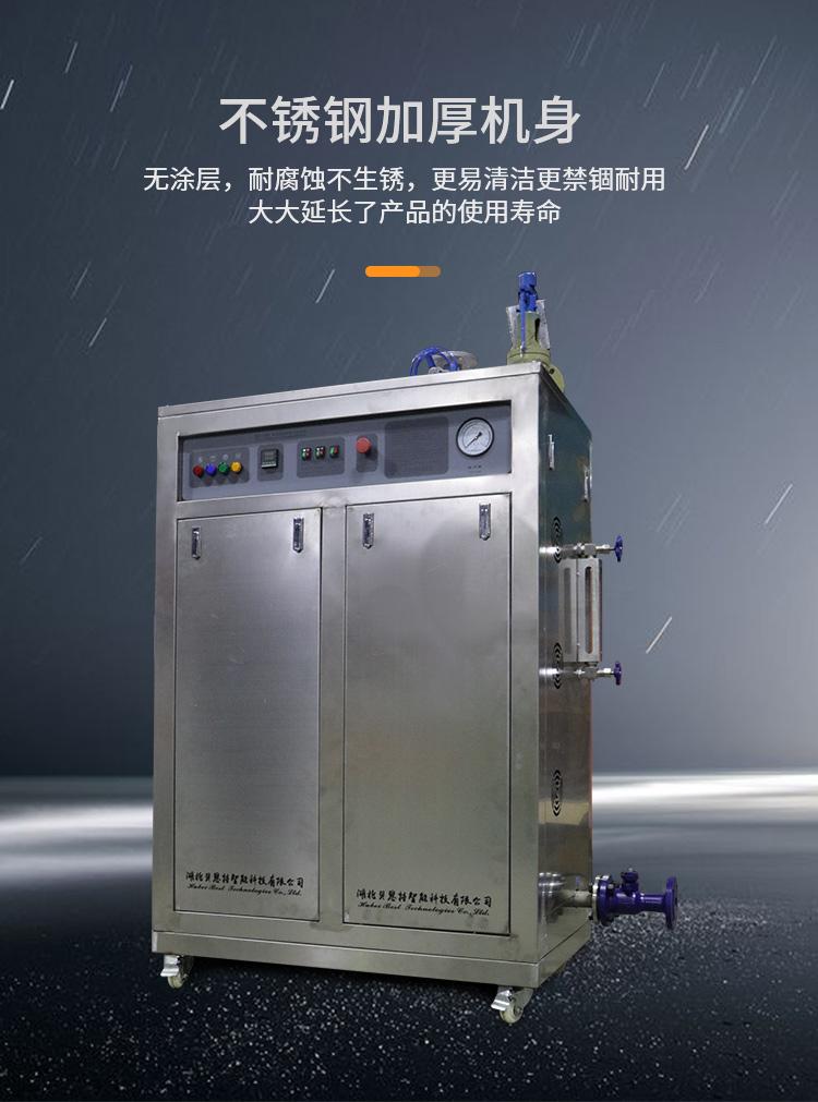 120kw-180kw AH全自动智能电蒸汽发生器