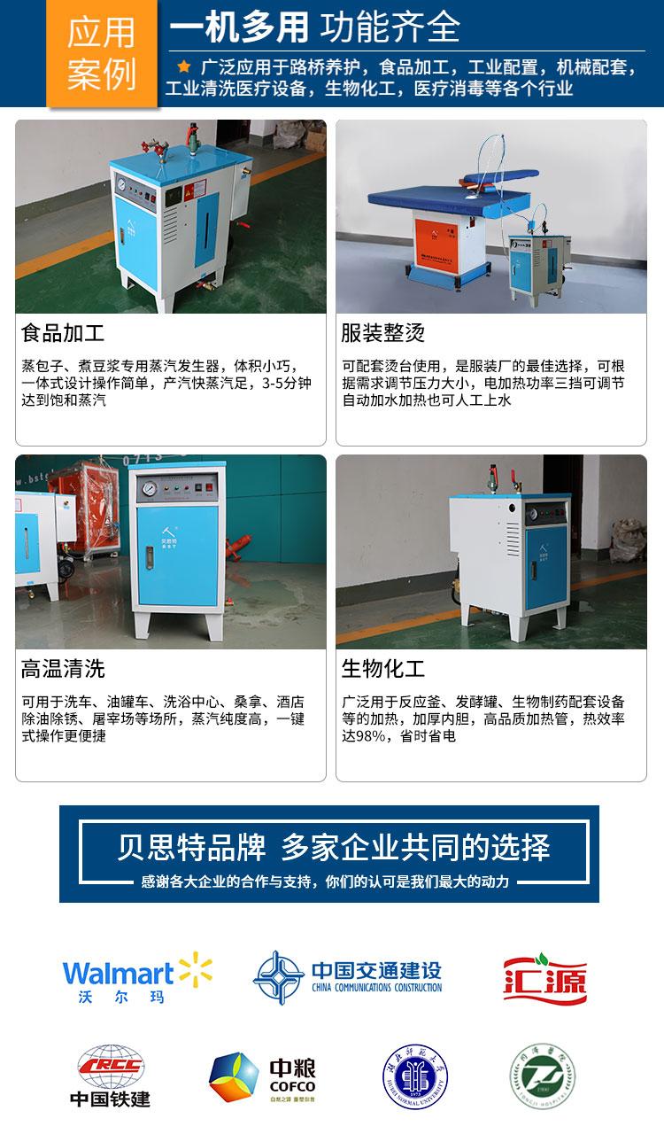 3kw-12kw FH 系列全自动电加热蒸汽发生器