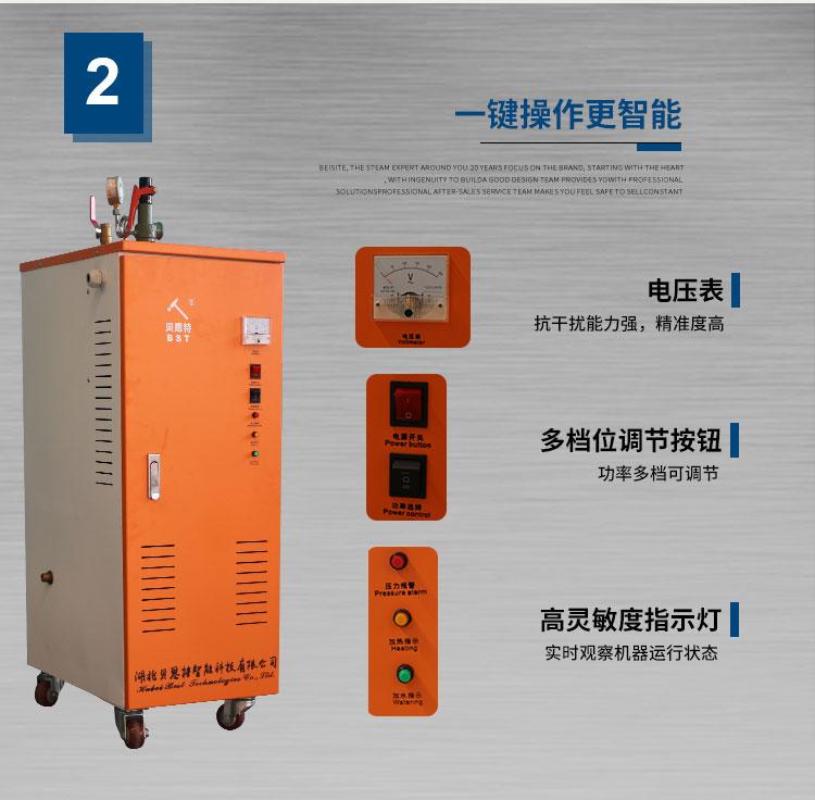 9KW-24KW GH系列全自动电加热蒸汽发生器
