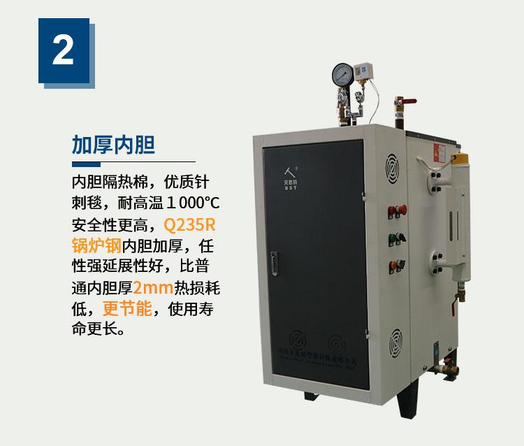 48kw-120kw KH 全自动智能电蒸汽发生器