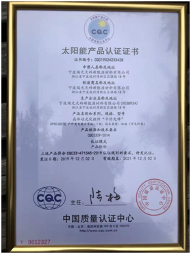 "Raytech wins a first-class certificate for outdoor power generation capacity of the CQC ""Top Runner"""