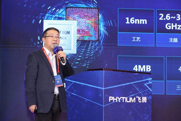 广州高能携手飞腾共话国产处理器生态体系建设