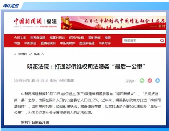 福建首个涉侨互联网巡回审判点、涉侨在线法官工作室揭牌