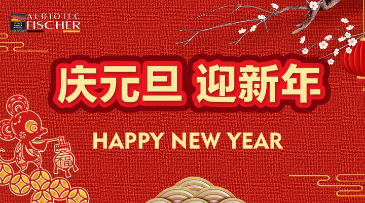 【欢度元旦 喜迎新春】关于2020年元旦、春节的放假通知