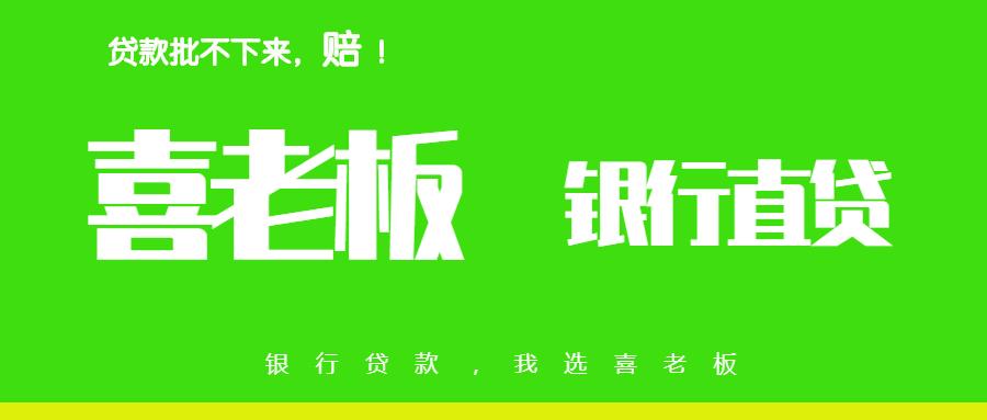 武汉贷款:各银行贷款特点分析