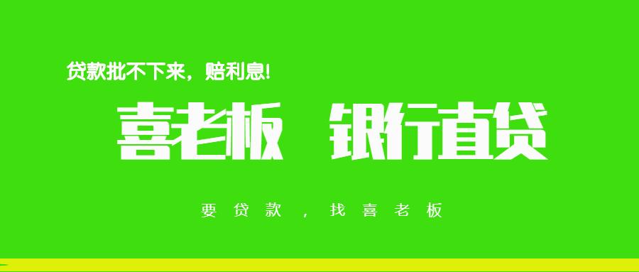 武汉贷款:行舟银行一月份抵押产品分析