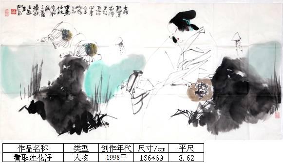 王西京6看取莲花净,方知不染心