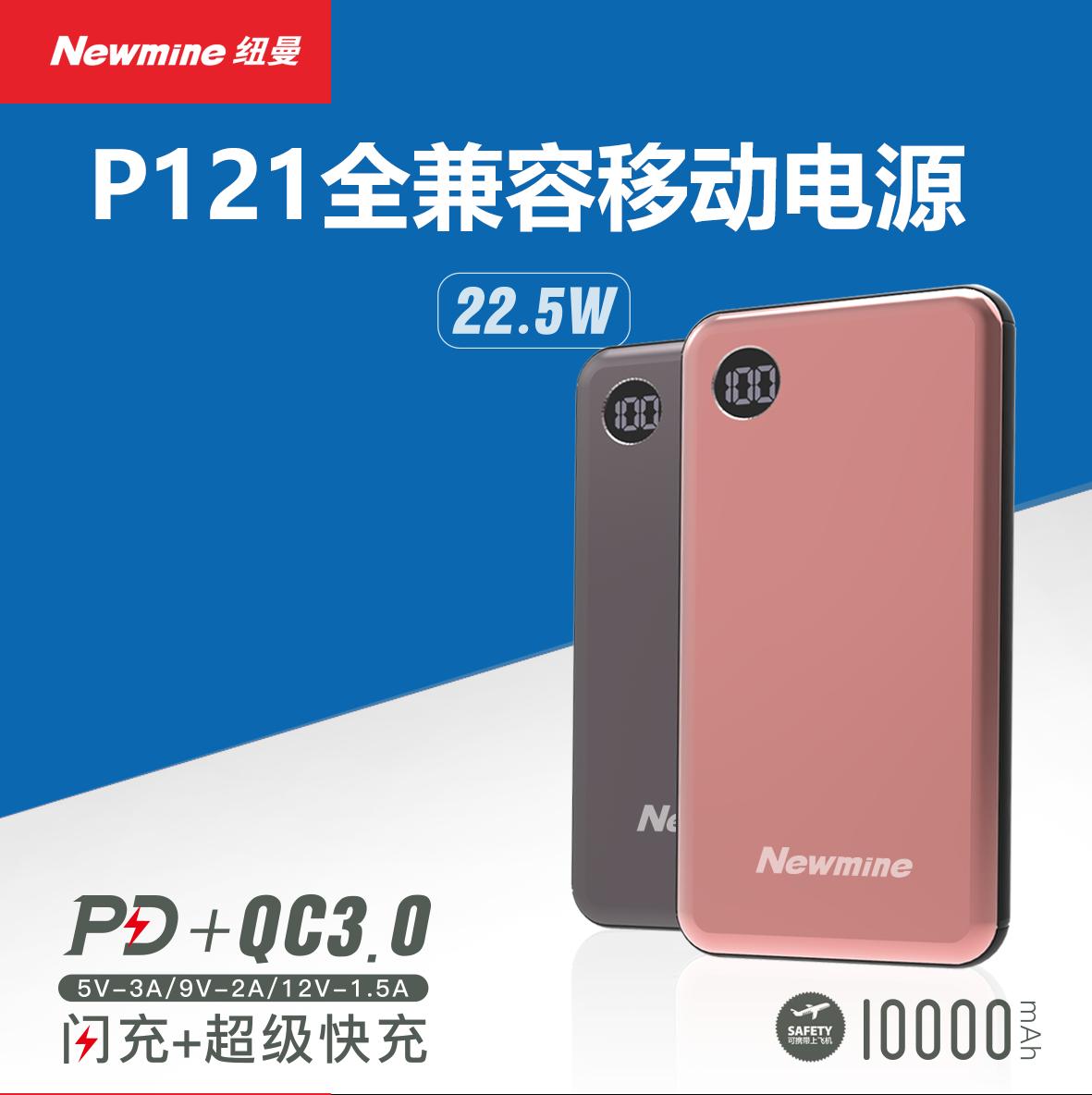 P121 10000mAh聚合 全兼容数显