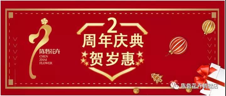 【陈砦花卉鹤壁店】--店庆嘉年华,感恩大回馈!