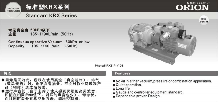 标准型KRX系列