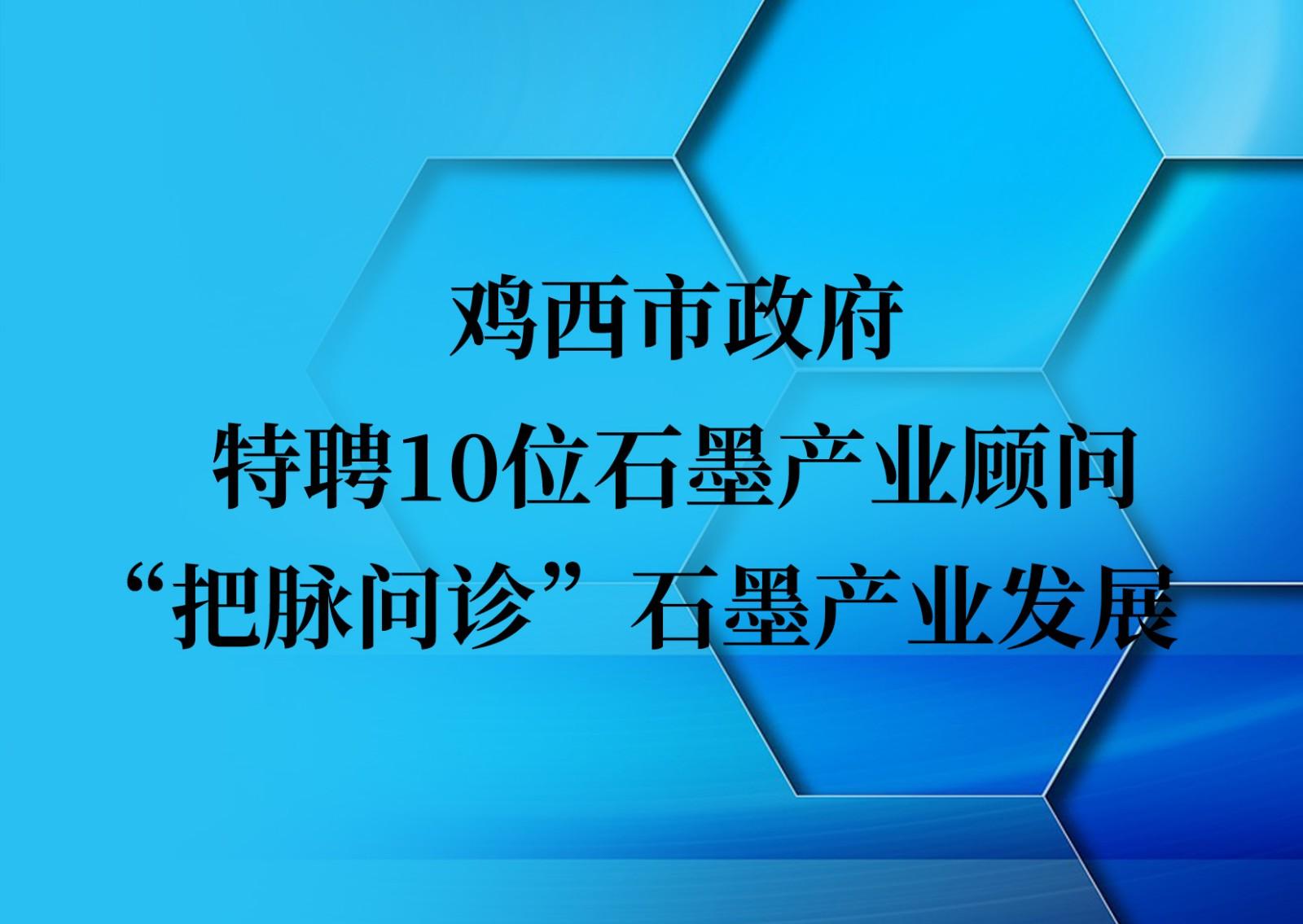 """鸡西市政府特聘10位雷竞技产业顾问""""把脉问诊""""雷竞技产业发展"""
