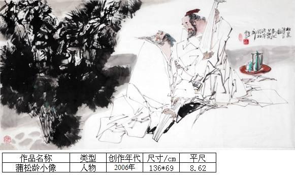 王西京12松泉清音图