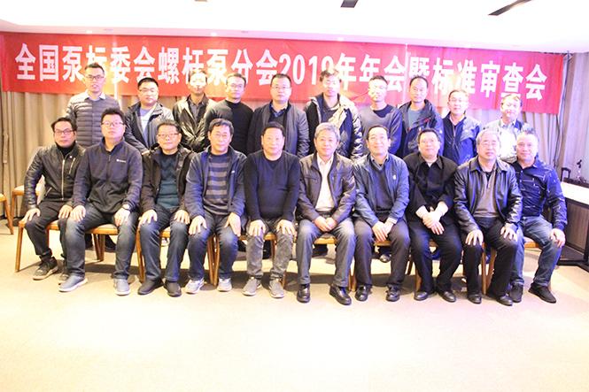 重庆明珠承办全国泵标准化技术委员会螺杆泵分技术委员会2019年工作年会暨标准审查会