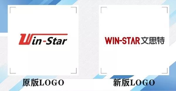 文思特新版Logo 2.0