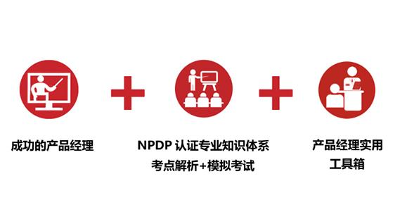 2020年NPDP培训计划正式发布