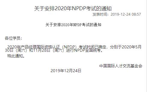 2020年NPDP考试通知