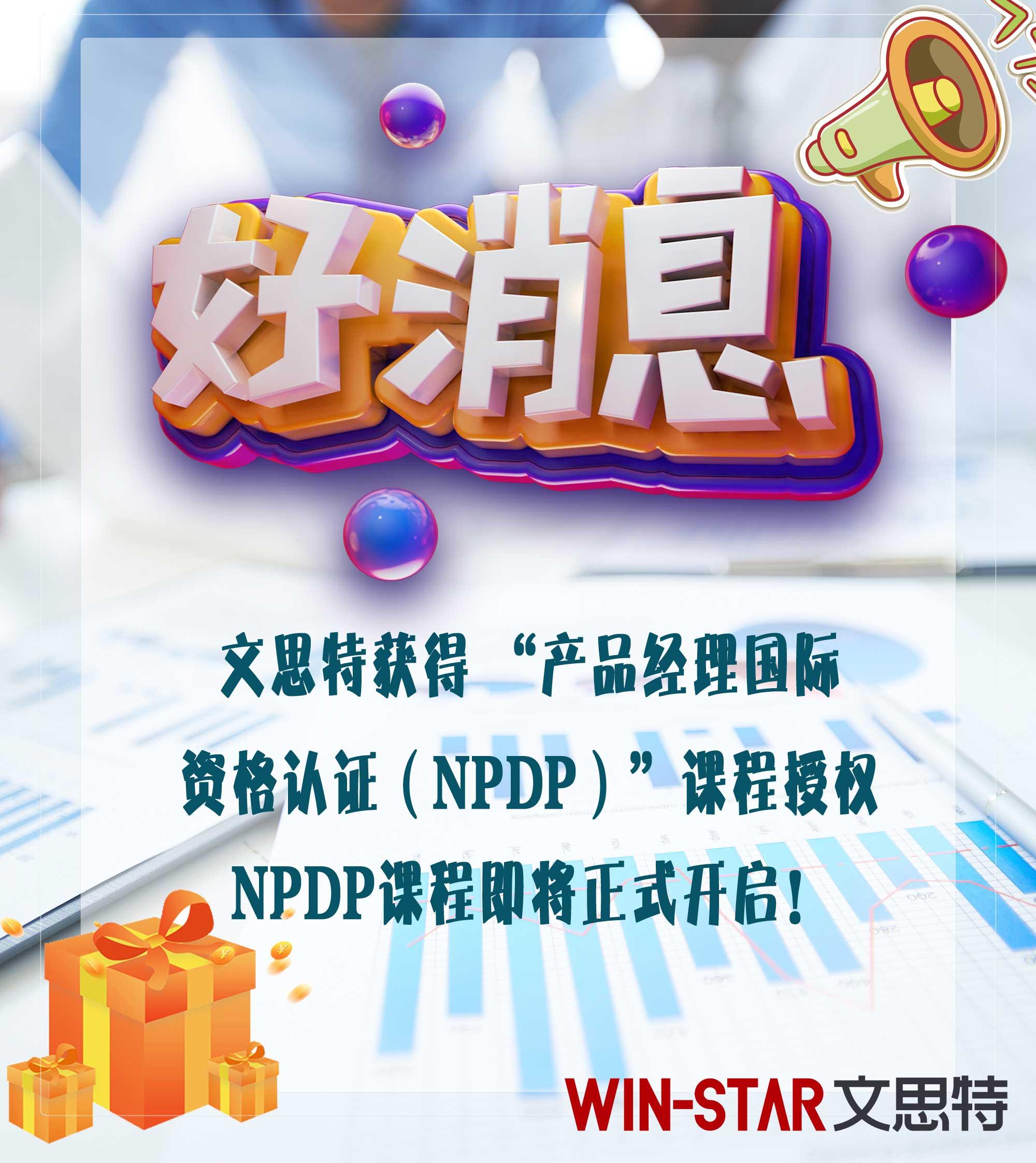 """文思特获得 """"产品经理国际资格认证(NPDP)""""课程授权!"""