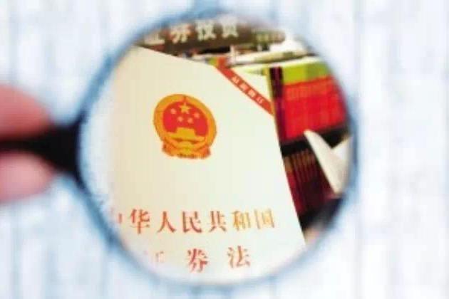 北京英国威廉希尔公司鸿图集团行业新闻——完善证券市场基础制度 保障资本市场改革发展——中国证监会祝贺《中华人民共和国证券法》修订通过