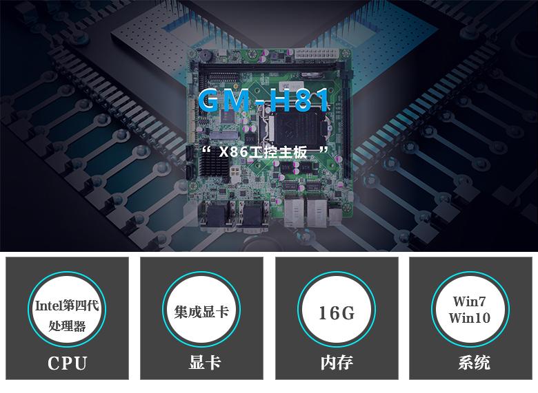 GM-H81 X86架构主板