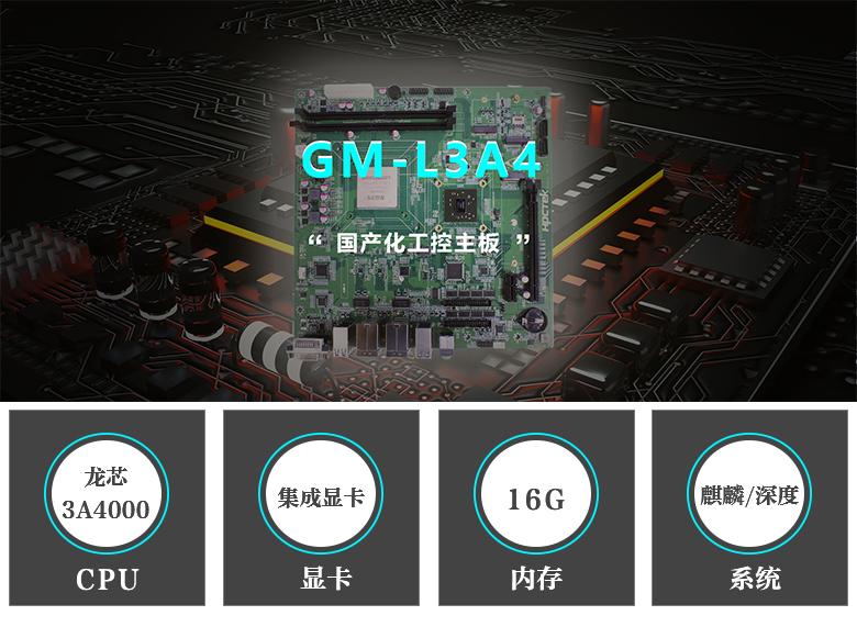 GM-L3A4 国产主板