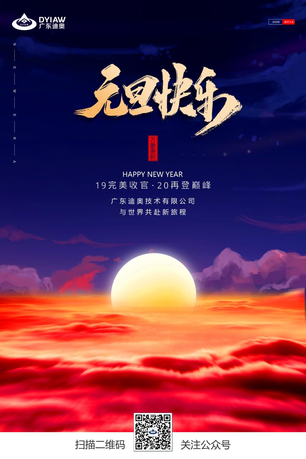 广东龙8国际pt技术有限公司祝福大家2020年元旦快乐!