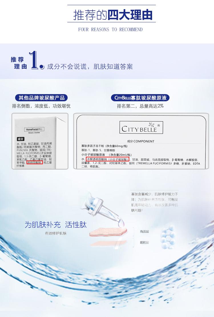 寡肽玻尿酸原液