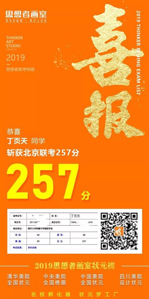 联考捷报丨思想者画室北京联考金榜战绩