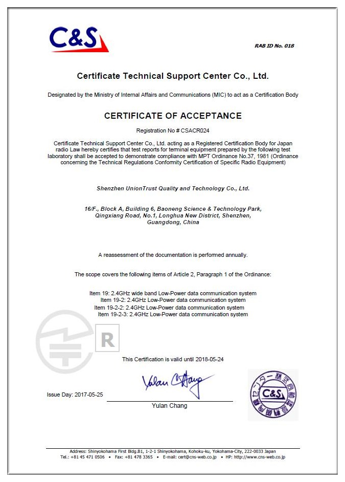 一信泰质量实验室获日本TELEC认证检测资质
