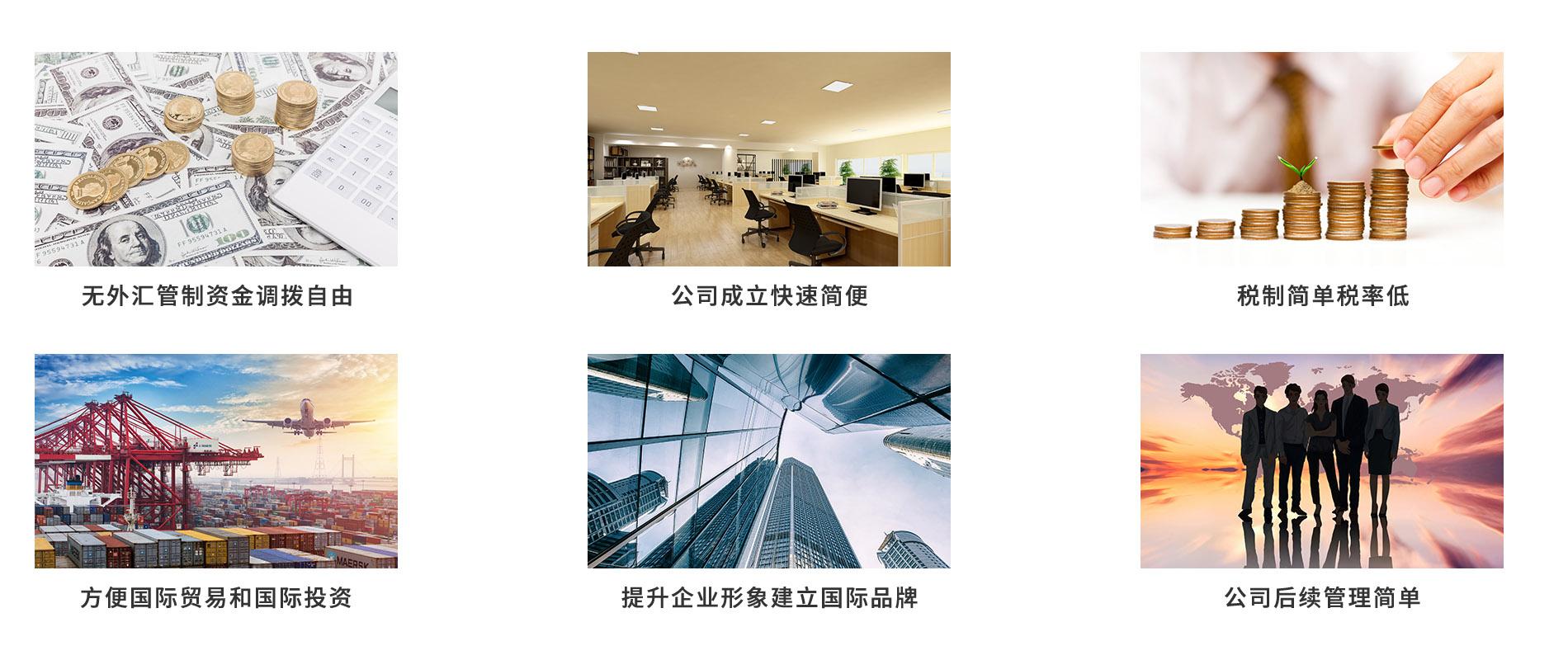 香港公司特点