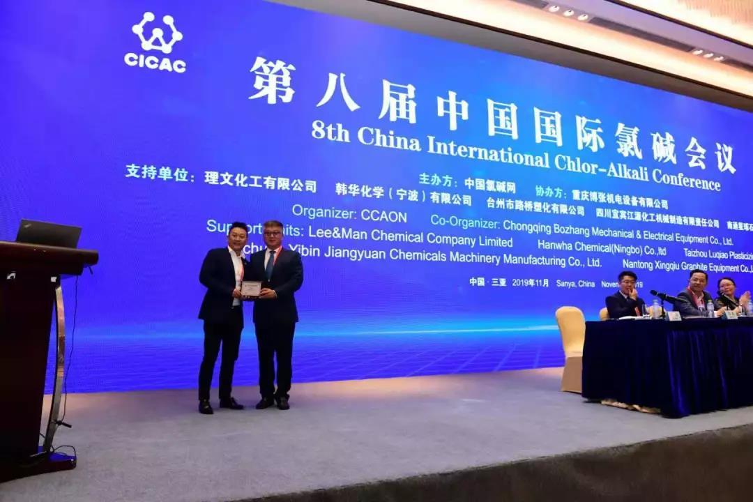 热烈祝贺第八届中国国际氯碱会在海南三亚隆重召开——协办单位重庆博张机电设备有限公司
